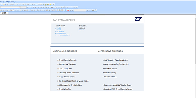 SAP Business Objects商务智能系统