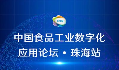 4.27日(ri)中國食品工業數字化應用論壇(tan)會?珠海站不(bu)見不(bu)散